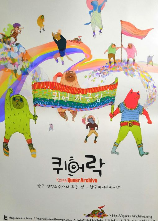 Queer Archives Seoul