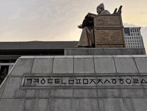 Empereur Sejong, inventeur d el'alphabet corée, photo Isabelle Arvers